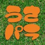 【うさパラFB・うさパラTwitte お得なクーポン割引について2】