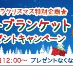 うさパラクリスマス特別企画!今年のプレゼントはコチラ♪