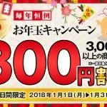 毎年恒例★新春初売り★お年玉キャンペーン開催!