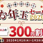 ★大告知★2020年もやります!新春初売りお年玉セール!!