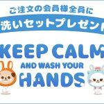【会員限定】うさパラで注文して、キュートな手洗いセットをもらおう!