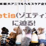 米最大アニマルヘルスケア企業のZoetis(ゾエティス)社に迫る!